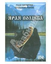 Картинка к книге Болеслав Рыбак Рада, Багирова - Ярая Волшба