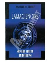 Картинка к книге С. Р. Ильченко - Lamagienoir. Черная магия. Практикум
