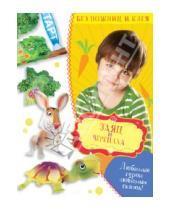 Картинка к книге Александрович Владимир Степанов - Заяц и черепаха
