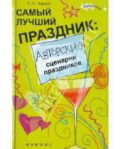 Картинка к книге Павловна Светлана Зернес - Самый лучший праздник. Авторские сценарии праздников