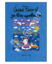 Картинка к книге Нэнси Ру - Слава Богу за Его правила