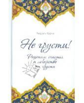 Картинка к книге Абдуллах ибн Аид Аль-Карни - Не грусти! Рецепты счастья и лекарство от грусти