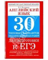 Картинка к книге Сергеевна Елена Музланова - Английский язык. 30 типовых вариантов экзаменационных работ для поготовки к ЕГЭ