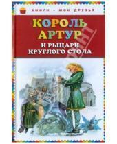 Картинка к книге Книги - мои друзья - Король Артур и рыцари Круглого стола