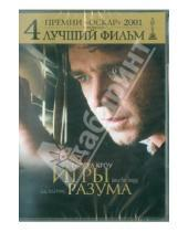 Картинка к книге Рон Ховард - Игры разума (DVD)