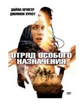 Картинка к книге Стефан Рибожа - Отряд особого назначения (DVD)