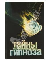 Картинка к книге Наталья Тюленева - Тайны профессионал.гипноза