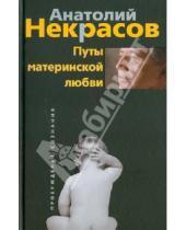 Картинка к книге Александрович Анатолий Некрасов - Путы материнской любви