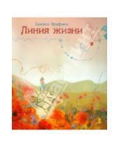 Картинка к книге Константиновна Ирина Семина - Линия Жизни