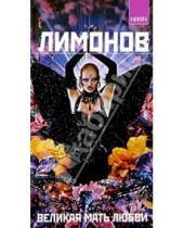 Картинка к книге Вениаминович Эдуард Лимонов - Великая мать любви