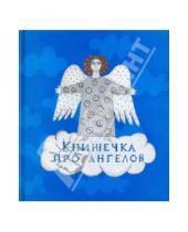Картинка к книге Анна Трофимова - Книжечка про ангелов