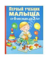 Картинка к книге Станиславовна Олеся Жукова - Первый учебник малыша. От 6 месяцев до 3 лет