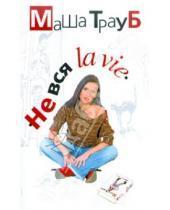 Картинка к книге Маша Трауб - Не вся la vie
