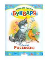 Картинка к книге Николаевич Лев Толстой - Рассказы. Читаем после букваря