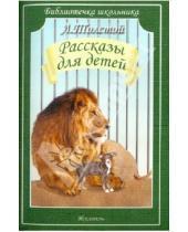 Картинка к книге Николаевич Лев Толстой - Рассказы для детей