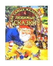 Картинка к книге В гостях у сказки - Любимые сказки для самых маленьких (Гном)
