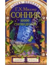 Картинка к книге Хиндман Густав Миллер - Сонник. 10000 сновидений