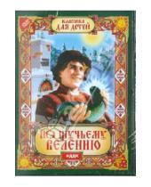 Картинка к книге Классика для детей - По щучьему велению (фильм-сказка) (DVD)