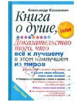 Картинка к книге Владимирович Александр Казакевич - Книга о душе, или Доказательство того, что всё к лучшему в этом наилучшем из миров