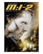 Картинка к книге Джон Ву - Миссия невыполнима 2 (DVD)