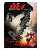 Картинка к книге Брайан Пальма Де - Миссия невыполнима (DVD)