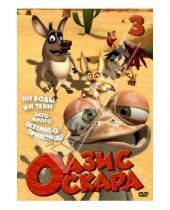 Картинка к книге Тай-Сик Шин - Оазис Оскара. Выпуск 3. Серии 27-39 (DVD)