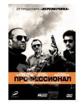 Картинка к книге Гэри Мак-Кендри - Профессионал (DVD)
