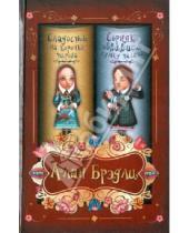 Картинка к книге Алан Брэдли - Сладость на корочке пирога. Сорняк, обвивший сумку палача