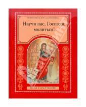 Картинка к книге Православная детская библиотека - Научи нас, Господи, молиться! Первая книга о молитве