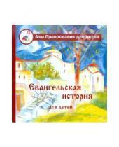 Картинка к книге Азы православия для детей - Евангельская история для детей