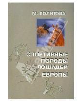 Картинка к книге Александровна Марина Политова - Спортивные породы лошадей Европы