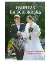 Картинка к книге Шугаев Илия Протоиерей - Один раз на всю жизнь. Беседы со старшеклассниками о браке, семье, детях