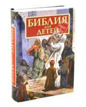 Картинка к книге АСТ - Библия для детей