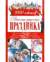 Картинка к книге Харвест - Веселые рецепты праздника 1000 советов