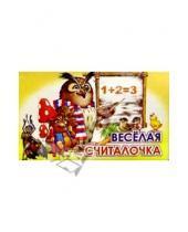 Картинка к книге Русь - Веселая считалочка