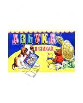 Картинка к книге Русь - Азбука в стихах