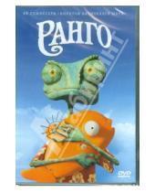 Картинка к книге Гор Вербински - Ранго (DVD)