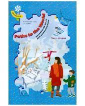 Картинка к книге Эрин Боума Борисовна, Татьяна Клементьева - Paths to the World. Английский язык для дошкольников. В 2-х частях. Часть 2