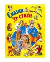Картинка к книге Иванович Корней Чуковский - Сказки и стихи