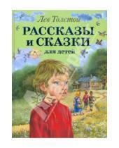 Картинка к книге Николаевич Лев Толстой - Рассказы и сказки для детей