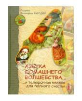 Картинка к книге Эрнестовна Виктория Кирдий - Азбука домашнего волшебства... И телефонная книжка