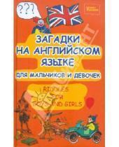 Картинка к книге Петрович Михаил Филипченко - Загадки на английском языке для мальчиков и девочек