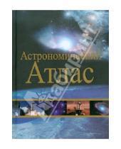 Картинка к книге Попурри - Астрономический атлас