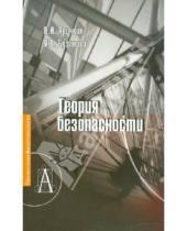Картинка к книге Валерьевна Яна Бузанова Иванович, Владимир Ярочкин - Теория безопасности