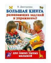 Картинка к книге Геннадьевна Валентина Дмитриева - Большая книга развивающих заданий и упражнений для самых умных малышей