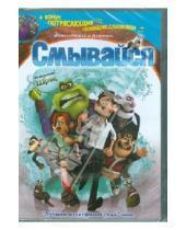 Картинка к книге Сэм Фелл Дэвид, Бауэрсокс - Смывайся (DVD)