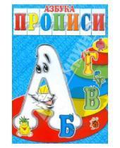 Картинка к книге Г. И. Медеева - Азбука-прописи АБВГ