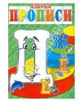 Картинка к книге Г. И. Медеева - Азбука-прописи ДЕЁЖ