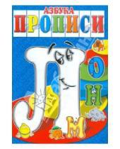 Картинка к книге Г. И. Медеева - Азбука-прописи ЛМНО