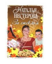 Картинка к книге Владимировна Наталья Нестерова - За стеклом
